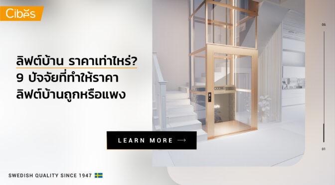 ลิฟต์บ้าน ราคาเท่าไหร่? 9 ปัจจัยที่ทำให้ราคาลิฟต์บ้านถูกหรือแพง